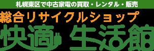 札幌で家電買取・家電レンタルなら東区のリサイクルショップ快適生活館