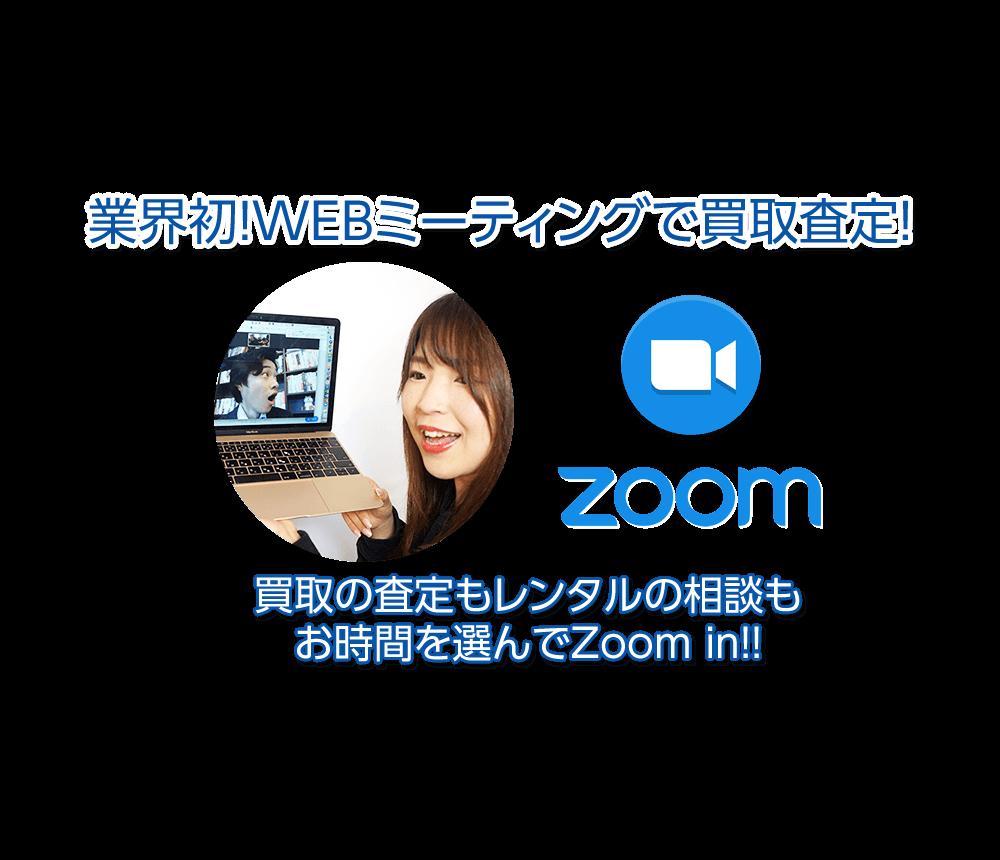 札幌東区で家電買取・家電レンタルなら快適生活館