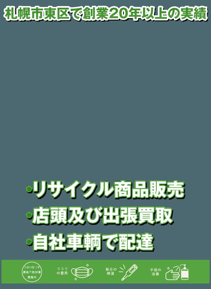 札幌 マスク リアルタイム
