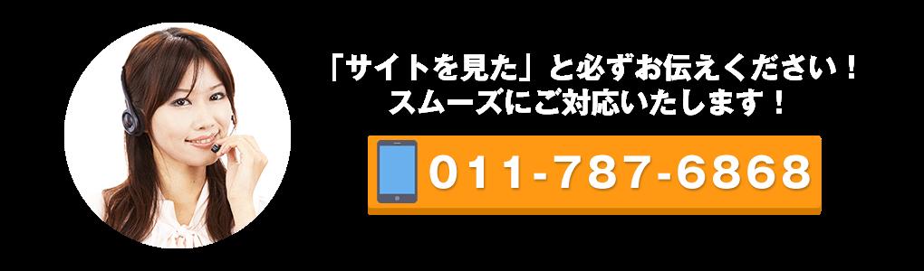 札幌東区で家電買取・家電レンタルなら快適生活館は電話一本で即対応
