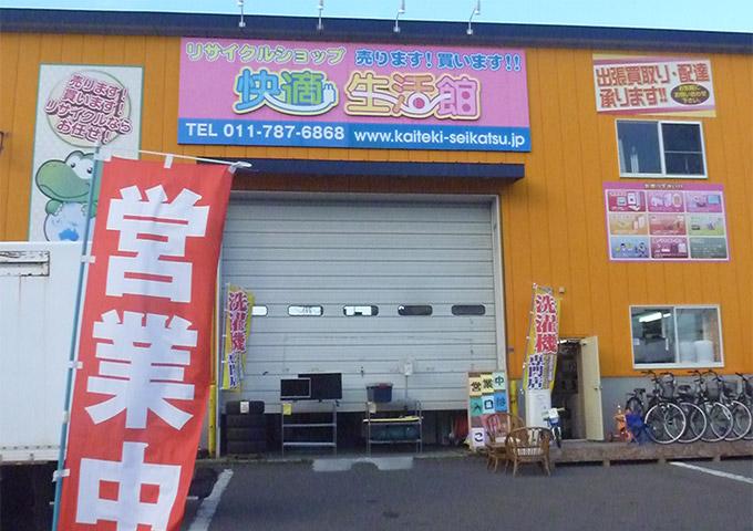 札幌エアコン設置